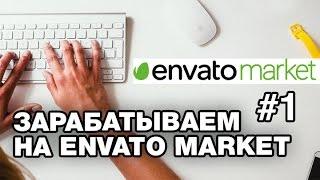 Заработок на Envato Market: Урок #1 Знакомство с микростоками