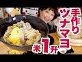 【大食い】究極の手作りツナマヨで米1升!メジマグロとオリーブオイルで作る極上ツナ♡【ロシアン佐藤】【Russian Sato】