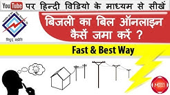 Hindi- How to Pay online electricity bill in Madhya Pradesh | Jabalpur Circle | Fast and Best way