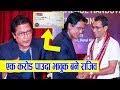 KBC का बिजेता राजिवले पाए 1 करोड ll  Rajesh Hamal ले बिबाद बारे बोल्दै Season 2 को खोले सबै रहस्य