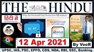 The Hindu Newspaper Editorial Analysis 12 April 2021 By Veer | US - India, UNCLOS, #UPSC #EPFO, SLV