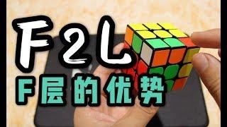 【CFOP教學】KaNanTV | 骚操作学前班#1,F层的优势!