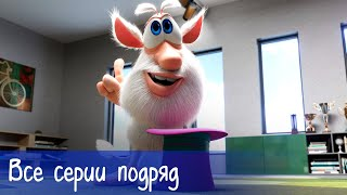 Буба Все серии подряд 13 серий Готовим с Бубой Мультфильм для детей