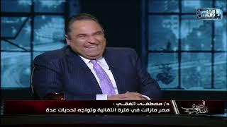 د.مصطفى الفقي يستعرض أخطر التحديات التي تواجه مصر والسيسي الفترة الحالية