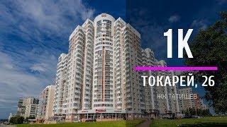 видео быстрый выкуп квартир в Челябинске