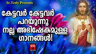 ആദിയിൽ ഉള്ളൊരു വചനം  | Aadhiyil Ulloru Vachanam | Malayalam Christian Devotional Songs | #Christian