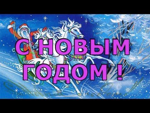 Душевное видео поздравление с Новым годом в стихах - Смотри ютуб