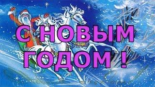 Душевное видео поздравление с Новым годом в стихах