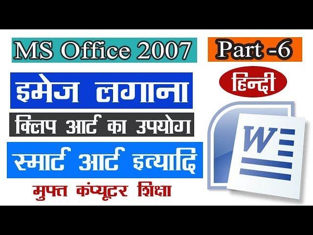 Insert image, Clip Art, Smart Art etc in (हिन्दी), MS -Word, Part -6