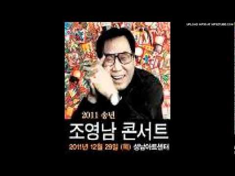 윤동주 서시 - 조영남