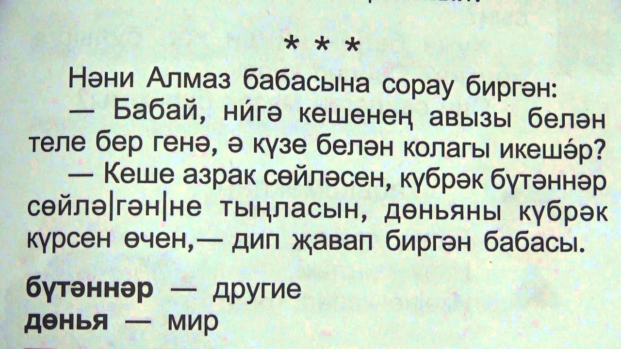 Картинки с надписями на татарском языке разные