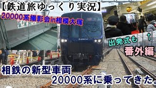 【鉄道旅ゆっくり実況】ゆっくり鉄道旅 番外編~2/11運行開始‼相鉄の新型車両20000系に乗ってきた。~