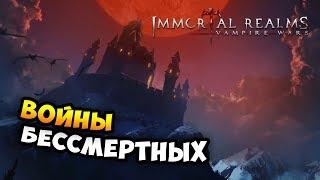 Войны Вампиров в стратегии Immortal Realms: Vampire Wars. Обзор геймплея