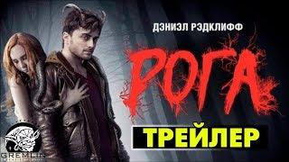 РОГА (Horns, 2013) ТРЕЙЛЕР. ПРАВИЛЬНЫЙ ПЕРЕВОД и ОЗВУЧКА от ГРЕМЛИНОВ.