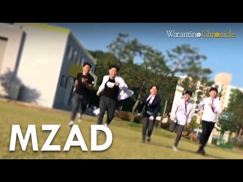 문제아들 (Munzeadle) - MZAD OFFICIAL M/V (Warantino Studio Chronicle), (Directed by 마민혁)