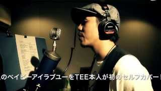 TEE / Baby I Love U (lovers mix) 〜Official trailer〜