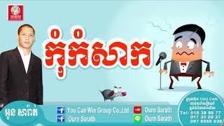 កុំកំសាក - Don't be coward | Ourn Sarath