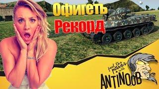 ОФИГЕТЬ Анти поставил рекорд World of Tanks (wot)
