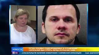 РЕН ТВ покажет документальный фильм расследование об отравлении Скрипаля