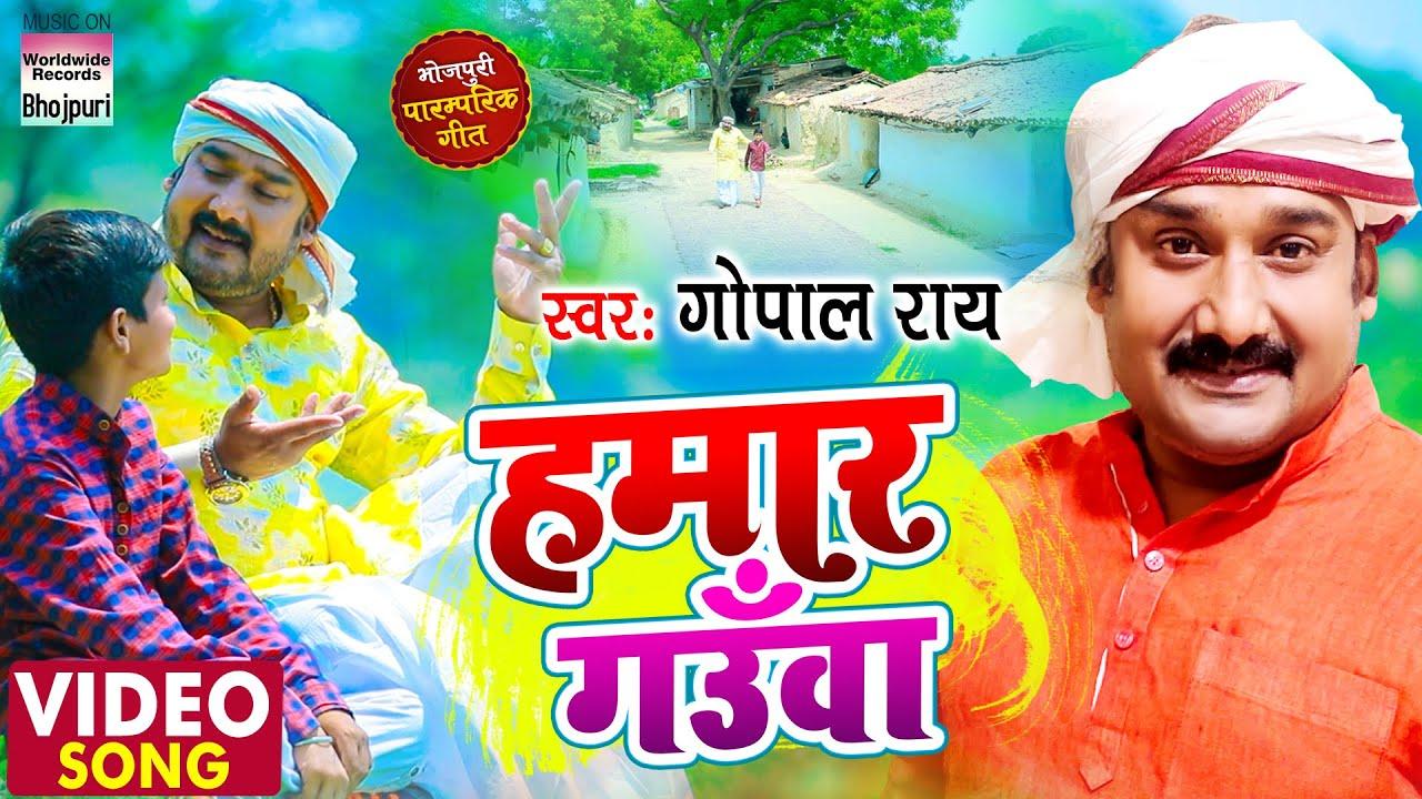 #Gopal Rai ( Video )  का पारम्परिक गीत - हमार गउँवा - Hamaar Gaunwa - भोजपुरी पारम्परिक लोकगीत 2021
