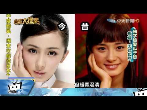 20170804中天新聞 穿越劇爆紅!  楊冪「國字臉」變「瓜子臉」的秘辛!