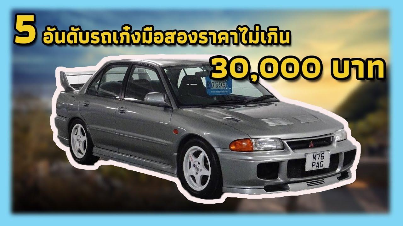 5 อันดับรถยนต์มือสองไม่เกิน 30,000 บาท  (ในปี2020)