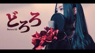 "Dororo Op - Kaen 『どろろ - 火炎(FIRE) / 女王蜂』┃Cover by yoonsu ""..."