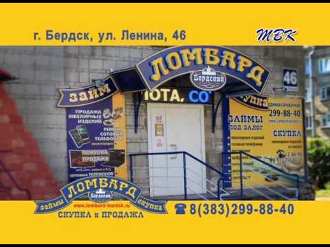 Бердск часы работы ломбард на проспекте часов ломбард кутузовском