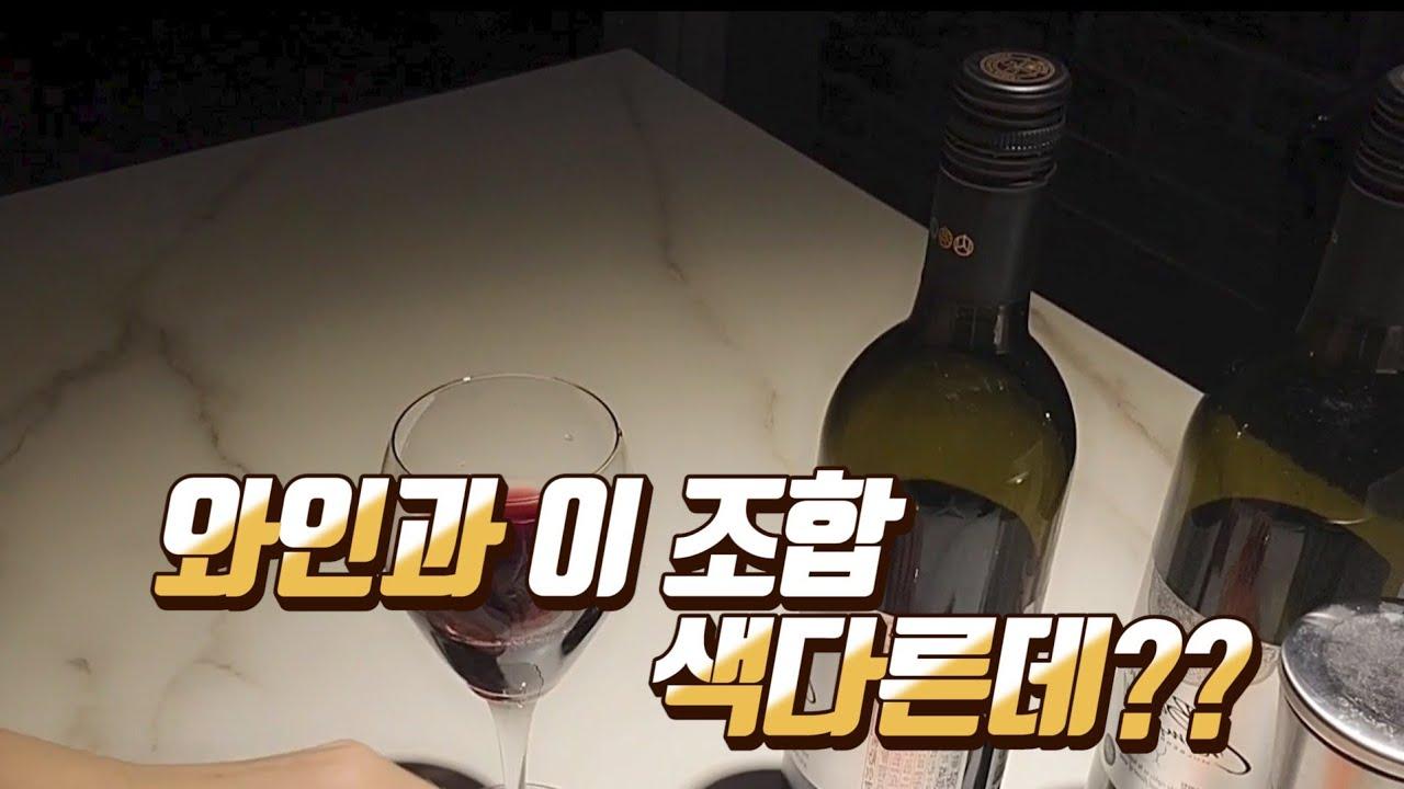 와인과 같이 먹어야 할 것