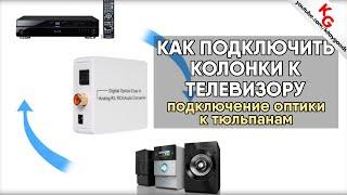 📺 Как подключить колонки к телевизору. Конвертер оптика в аналог тюльпаны RCA Optical to Analog RCA