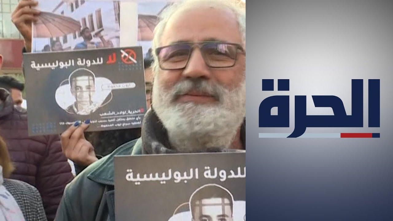 انتقادات تطال الاعتقال الاحتياطي في المغرب ودعوات لوضع تشريعات بديلة  - 16:58-2021 / 1 / 22