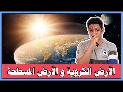 الأدلة العلمية والتاريخية بين كروية الارض و نظرية الارض المسطحة