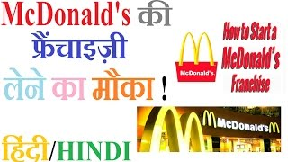 Full Process Take Mcdonalds Franchise India