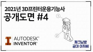 [인벤터] 3D프린팅운용기능사 문제풀이 공개도면 #4