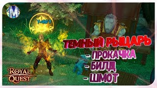♕ Royal Quest 🔥 PVE Темный Рыцарь - Прокачка - Билд - Шмот 🔥 Морфей TV
