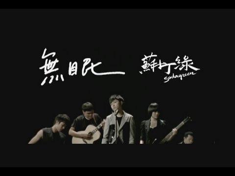 蘇打綠 sodagreen -【無眠】國語版 Official Music Video