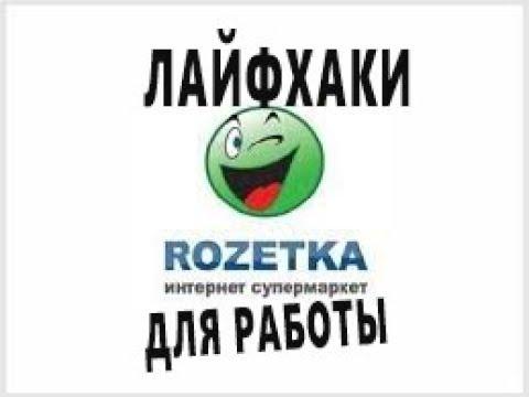 Лайфхаки для работы с маркетплейс Розетка
