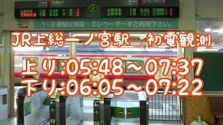 JR上総一ノ宮駅 初電観測 改訂版