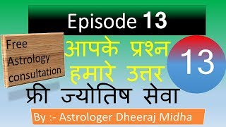 free astrology consultation online Episode - 13