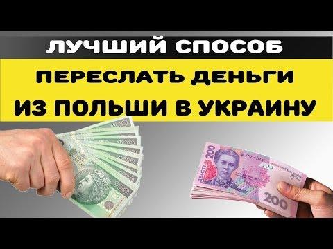 Перевод украина россия