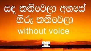 Sanda Thaniwela Ahase Karaoke (without voice) සඳ තනිවෙලා අහසේ