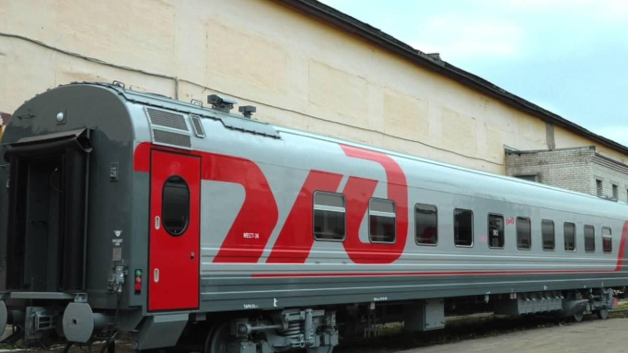 Классы поездов