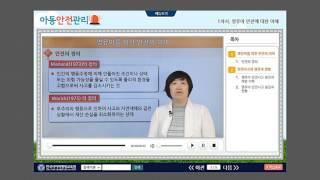 한국사이버평생교육원한사평 아동안전관리 맛보기영상