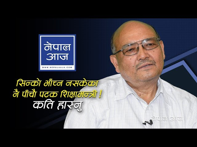??????????????? ????? ???? ????? ???????  | Dr. Surendra KC | Nepal Aaja