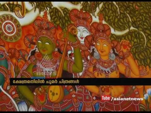Guruvayur temple wall decorated with mural painting youtube for Asha mural painting guruvayur
