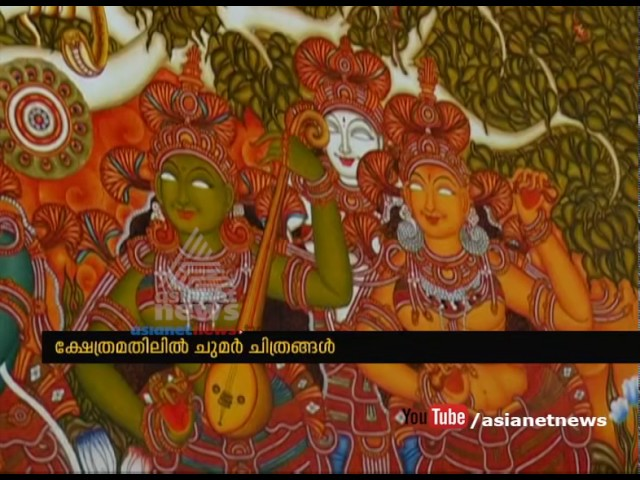 Guruvayur Temple wall decorated with Mural Painting
