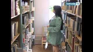 Мультимедийный библиотечный центр в Королёве