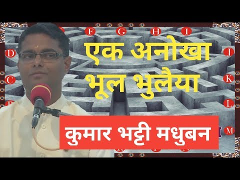 एक अनोखा भूल भुलैया   Bk Sachin