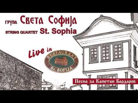 Песна за Капетан Бардаров - ГРУПА Света Софија