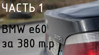 [Часть 1] BMW 5er (e60) 2007г.в за 380 т.р.
